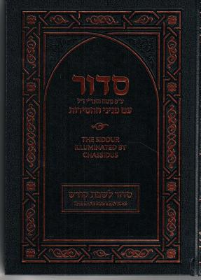 Siddur Illuminated by Chassidus - Shabbos Kodesh - Touger, Eliyahu (Compiled by), and Weinberg, Sholom Ber (Compiled by)