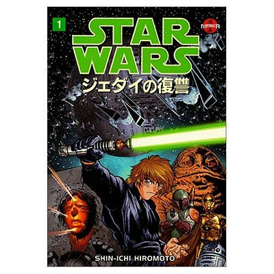 Star Wars: Return of the Jedi - Lucas, George, and Hiromoto, Shin-Ichi
