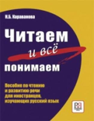 Survival Russian: Chitaem i vse ponimaem!(Read and understand all!) Book - Mozelova, Irina
