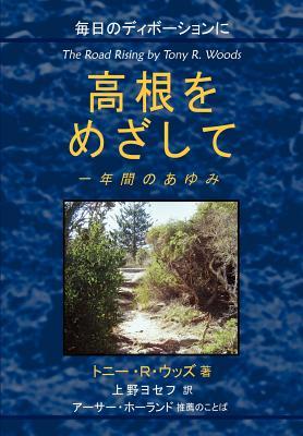 Takane Wo Mezashite - Woods, Tony