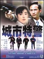 The Big Heat - Andrew Kam; Johnnie To