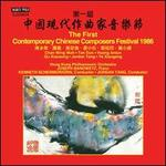 The First Contemporary Chinese Composers Festival 1986
