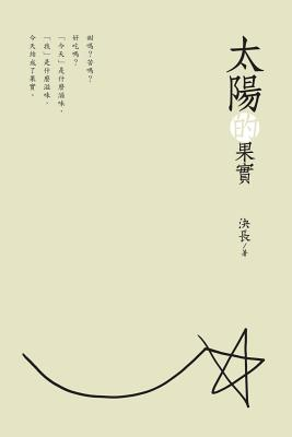 The Fruits of the Sun (Chinese Edition): 太陽的果實 - Jue Chang, and 決長