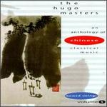 The Hugo Masters: An Anthology of Chinese Classical Music, Vol. 1 - Bowed Strings