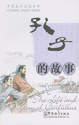 The Life and Wisdom of Confucius: Simplified Characters - Cai, Xiqin A