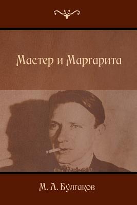 The Master and Margarita - Bulgakov, Mikhail