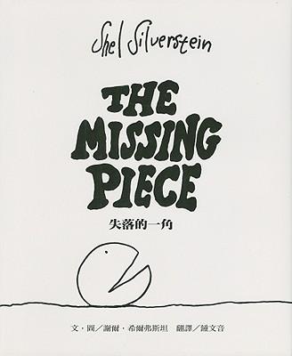The Missing Piece - Silverstein, Shel