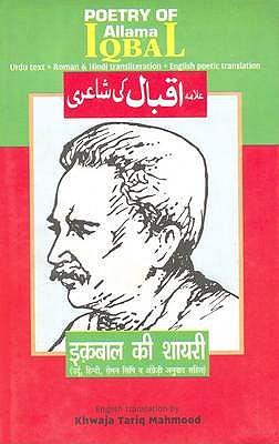 The Poetry of Allama Iqbal: With Original Urdu Text, Roman and Hindi Transliteration and Poetical Translation into English - Iqbal, Allama, and Mahmood, K.T. (Translated by)