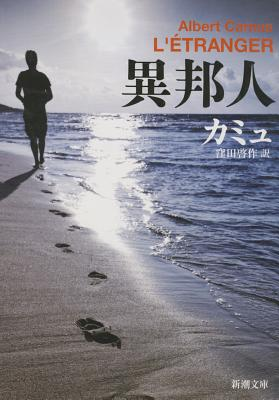 The Stranger - Camus, Albert