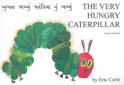 The Very Hungry Caterpillar - Carle, Eric, and Shah, Shivam (Translated by)