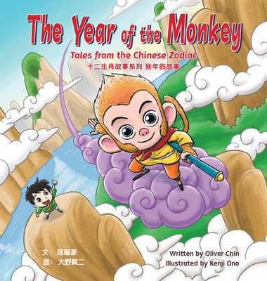 The Year of the Monkey: Tales from the Chinese Zodiac - Chin, Oliver