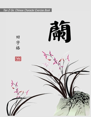 """Tian Zi Ge: Chinese Character Exercise Book (Practice Notebook for Writing Chinese Characters) page size: 8.5""""x11"""", 106 pages for writing 12x16 cells per page, cell size: 0.53""""x0.53"""" - Zayats, Tatsiana"""