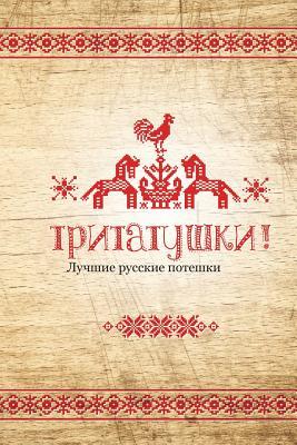 Tritatushki! Best Russian Nursery Rhymes: The Best Examples of Nursery Rhymes, Russian Folklore. Compiled and Edited by Julia A. Syrykh - Syrykh, Julia a, and Publishers, Dikovina (Illustrator)