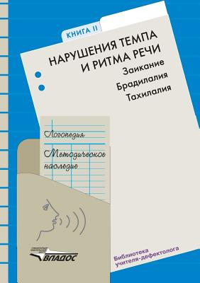 Violations of the Tempo and Rhythm of Speech: Stuttering. Bradilaliya. Tachylogia. Speech Therapy. Methodical Heritage. in Five Books. Book Two - Volkova, L S