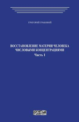 Vosstanovlenie Materii Cheloveka Chislovymi Koncentracijami (Chast' 1) - Grabovoi, Grigori