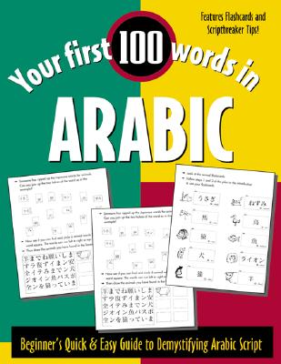 Your First 100 Words in Arabic (Book Only) - Wightwick, Jane